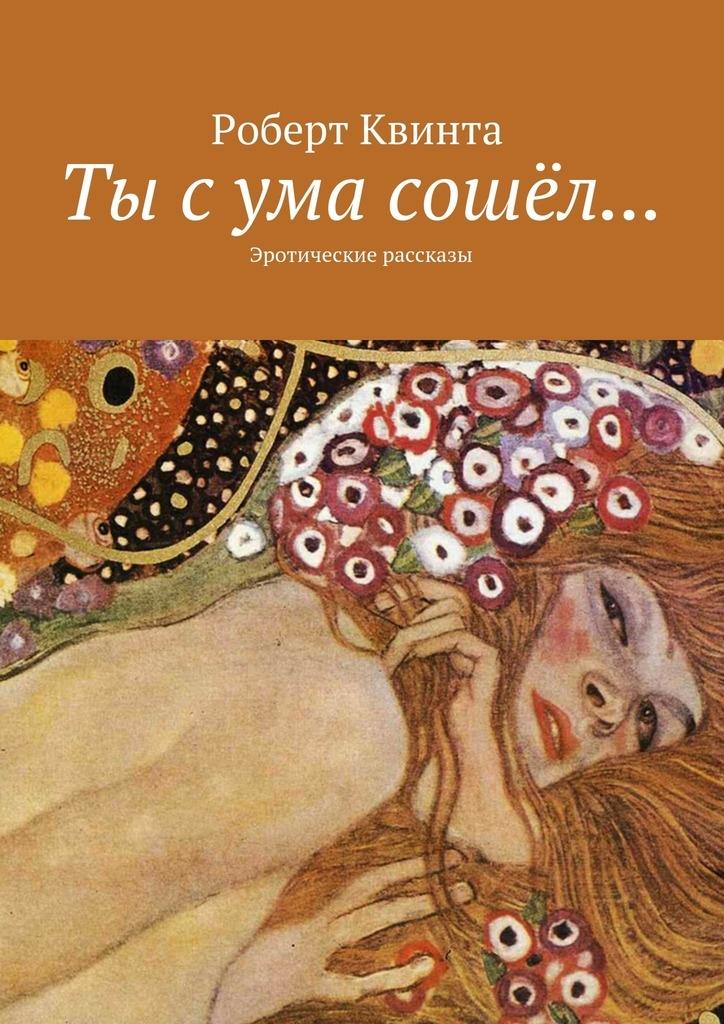 эротические рассказы